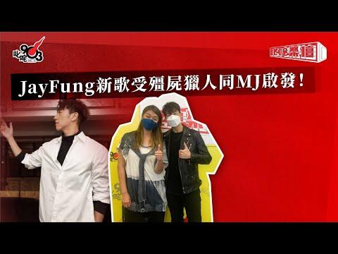 Jay Fung新歌受殭屍獵人同MJ啟發!