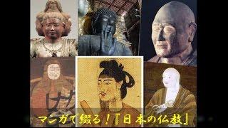 マンガで綴る! 『日本の仏教』 前席 Che-lee