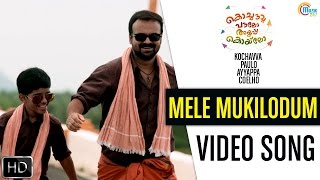 Download Hindi Video Songs - Kochavva Paulo Ayyappa Coelho | Mele Mukilodum | Kunchacko Boban | Shaan Rahman | Official