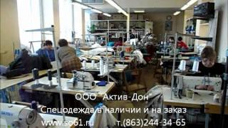 Спецодежда Актив-Дон so61.ru(, 2012-02-14T12:21:11.000Z)