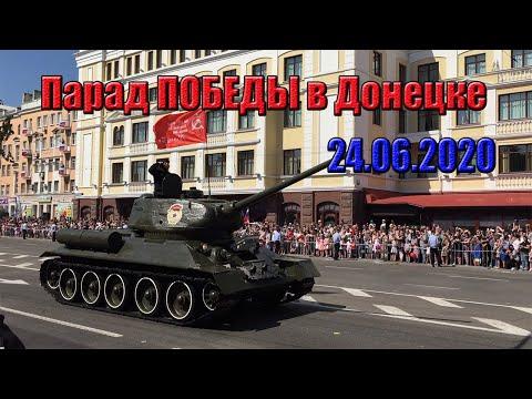 Парад ПОБЕДЫ в Донецке 24.06.2020. Полное видео.