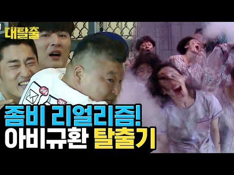 스스로 좀비한테 먹이로 주고 폐병원 탈출 빅픽쳐 그리는 강호동, 김동현은 무슨 죄ㅠ | 대탈출 | 깜찍한혼종