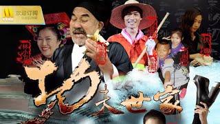 【Chi-Eng SUB Movie】《功夫世家》古代功夫VS现代文化碰撞出的新价值判断(飞儿/潘元甲/马建超)