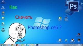 Видеоурок#1 Где скачать и как установить Photoshop cs6