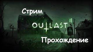 🔴 ОТКЛАДЫВАЕМ КИРПИЧИ в Outlast 2 | Прохождение