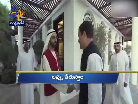 6 AM | Ghantaravam | News Headlines | 12th January 2019 | ETV Andhra Pradesh