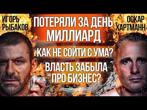 ПУТИН И ВЛАСТЬ заявления! КОРОНАВИРУС отнял ДЕНЬГИ и БИЗНЕС у РОССИЯН! Оскар Хартманн о Работе в РФ.