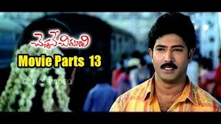 Cheppave Chirugali Movie Parts 13/13 - Venu Thottempudi, Ashima Bhalla, Sunil - Ganesh Videos