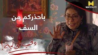 مسلسل ونحب تاني لية - أنا باحذركم من أي سف هيحصل 🤣🤣