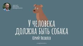 У человека должна быть собака. Юрий Яковлев. Аудиокнига для детей.