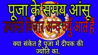 पूजा के समय नींद उबासी क्यों आता है क्या मिलता है फल आपकी भक्ति दीपक की ज्योति बतलाएगा
