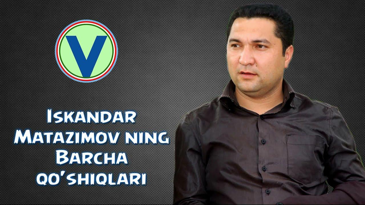 Iskandar Matazimov - Barcha qo'shiqlar to'plami | Искандар Матазимов - Барча кушиклар тупл