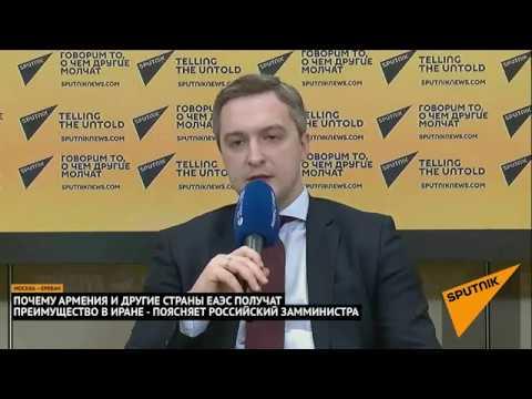 Как Армения и другие страны ЕАЭС могут занять особое место на рынке Ирана - Максимов