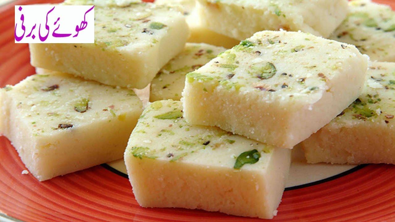 Cake Banane Ki Recipe Dikhao: Khoye Ki Barfi Banane Ka Tarika/Khoye Ki Burfi Recipe