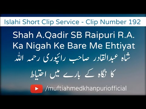 Shah A.Qadir SB Raipuri R.A. Ka Ehtiyat | Mufti Ahmed Khanpuri SB DB | Clip Number 192