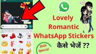 व्हाट्सएप पर लवली रोमांटिक स्टिकर कैसे भेजे 2020 | रोमांटिक व्हाट्सएप स्टिकर कैसे भेजें screenshot 1
