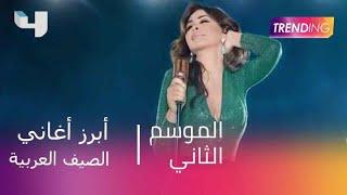 لفة على أبرز أغاني الصيف العربية التي حققت ملايين المشاهدة