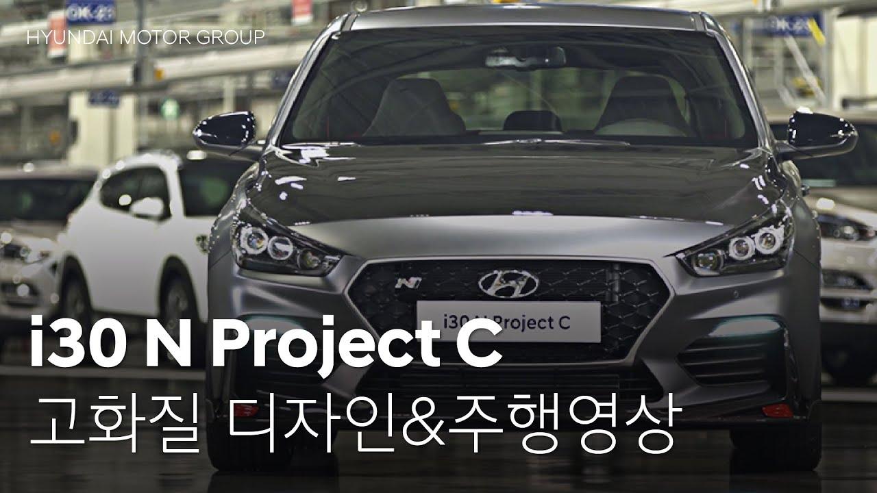 더 가볍게, 더 빠르게, 더 파워풀하게-i30 N 프로젝트 C 디자인&주행영상 | 현대자동차그룹