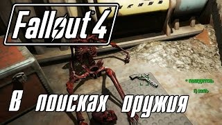 Fallout 4 Прохождение 21 В поисках оружия Реба 2, Победитель,Зуб Кремва
