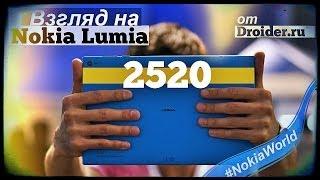 мини-обзор первого планшета от Nokia - Lumia 2520