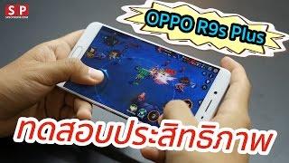 [Review] แรม 6 GB แรงแค่ไหน ! ทดสอบการเล่นเกม OPPO R9s Plus