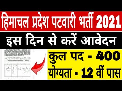 Hp Patwari Recruitment 2020-21 || हिमाचल पटवारी भर्ती 2020-21|| Hp Patwari Latest News||
