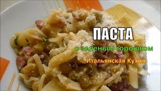Вкусная Паста с Консервированным Зеленым Горошком Итальянская Кухня
