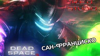 Это Сан-Франциско! Dead Space 3 Video(Всем добра и добро пожаловать в Сан-Франциско! Музыка: Кар-Мен - Это Сан-Франциско. Голос за кадром: x_VAMP1RO_X..., 2015-08-16T21:41:26.000Z)