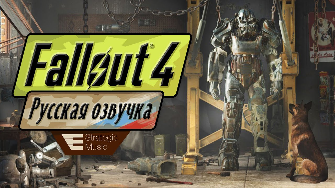 Русская озвучка fallout 4 youtube.