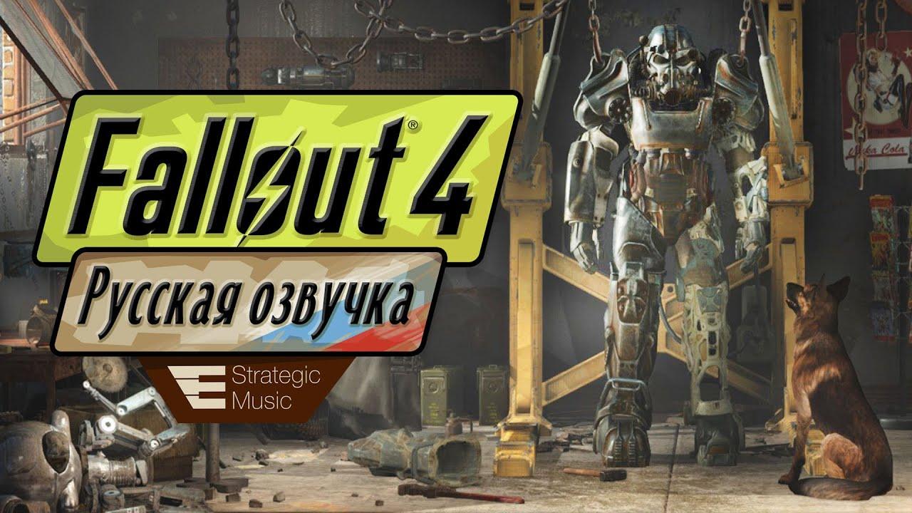 Fallout 4 ~ русификатор (звук) от r. G. Mvo: скачать через торрент.