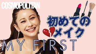 2月のカバーガールを務めてくれたダレノガレ明美さんが初体験を告白! はじめてのキスや初恋、はじめてのメイク…などたくさん教えてもらい...