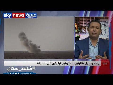 ليبيا وتركيا .. تاريخ من التدخل  - نشر قبل 8 ساعة