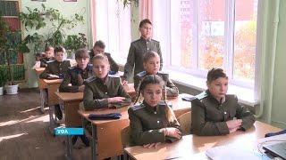 Ученики первого в Башкортостане казачьего класса приняли присягу