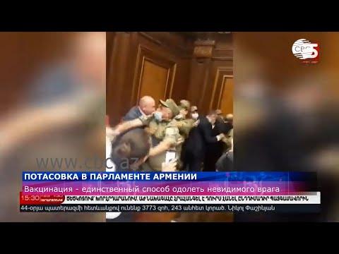 Потасовка в парламенте Армении