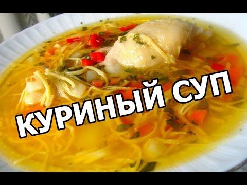 Супа с лапшой
