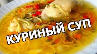 Куриный суп с лапшой. Суп с домашней лапшой. Суп лапша от Ивана!