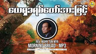 Rev Mahn Tun Mya Morning Bread 2021 03 09 screenshot 3