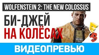 Превью игры Wolfenstein 2: The New Colossus (E3 2017)