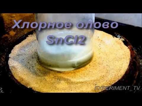 Хлорное олово своими руками видео