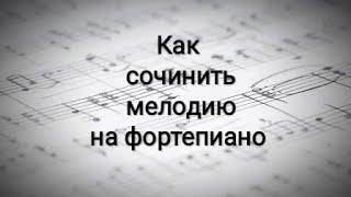Урок 94. Как написать музыку.