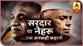Documentary:  Sardar Patel or Pandit Nehru, An Untold Story   ABP News