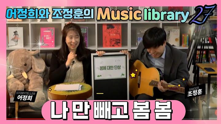 [사서트#FULL] 나만 빼고 '봄 봄' ㅣ어정희&조정훈 음악방송 #27