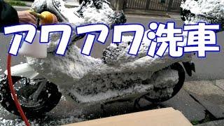 あわあわ洗車 フォームガン買いました マイカー、バイク、スクーター洗車に最適 【マイカー バイク スクーター DIY 整備 レストア カスタム 商品レビュー】 thumbnail