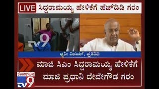 HD Deve Gowda Miffed with Siddaramaiah   Siddu Questioned Is it Possible to Waive Farm Loan