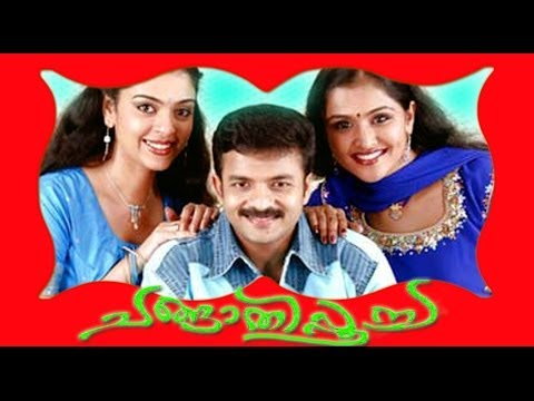 Changathipoocha | Malayalam Full Movie HD | Jayasurya & Ramya Nambeeshan