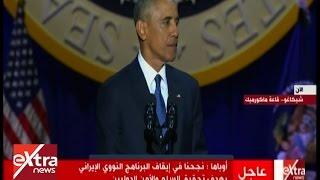 أوباما: نجحنا في إيقاف البرنامج النووي الإيراني بهدف تحقيق السلم .. فيديو