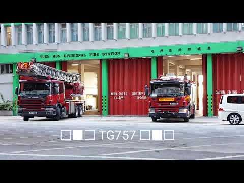 HKFSD No:1 Fire Call 一級火警香港消防