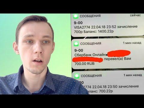 ГОТОВАЯ СХЕМА ЗАРАБОТКА ОТ 500 РУБЛЕЙ В ДЕНЬ
