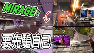 MIRAGE : 騙很大 ?! | APEX LEGENDS HIGHLIGHTS Apex英雄 #166