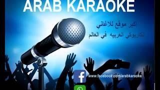 قدام مرايتها - عمرو دياب-  موسيقي+ كورال- كاريوكي